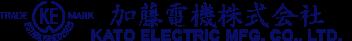 加藤電機株式会社